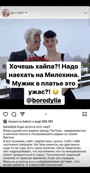Фото №1 - Ксения Бородина наехала на Даню Милохина. Его продюсер ответил 😁