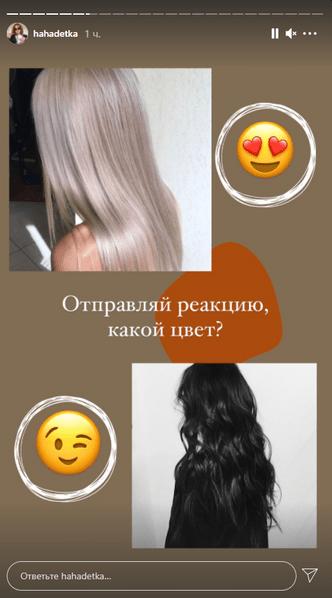 Фото №1 - Все пошло не по плану: Аня Хахадетка ушла из парикмахерской в слезах