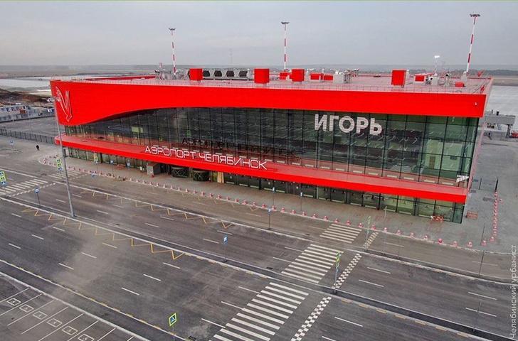 Фото №1 - Аэропорт Челябинска теперь называется «Игорь Курчатов». Но пока— просто Игорь