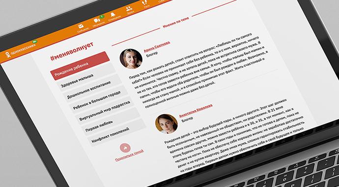 Одноклассники запустили проект о правильном воспитании детей