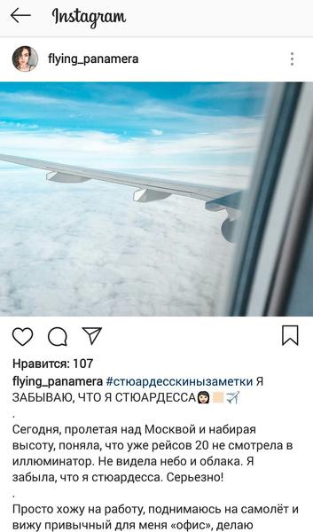 Фото №5 - Инстаграм дня: Наблюдаем за жизнью 19-летней стюардессы