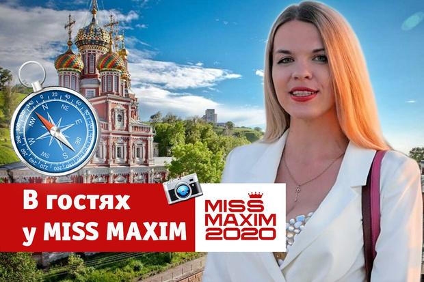 Фото №1 - «В гостях у Miss MAXIM»: прогулка по Нижнему Новгороду с Натальей Пахмутовой
