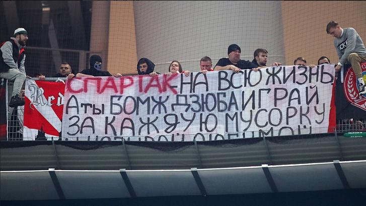 Фото №4 - Во время матча с «Зенитом» фанаты «Спартака» вывесили оскорбительный баннер в адрес Дзюбы