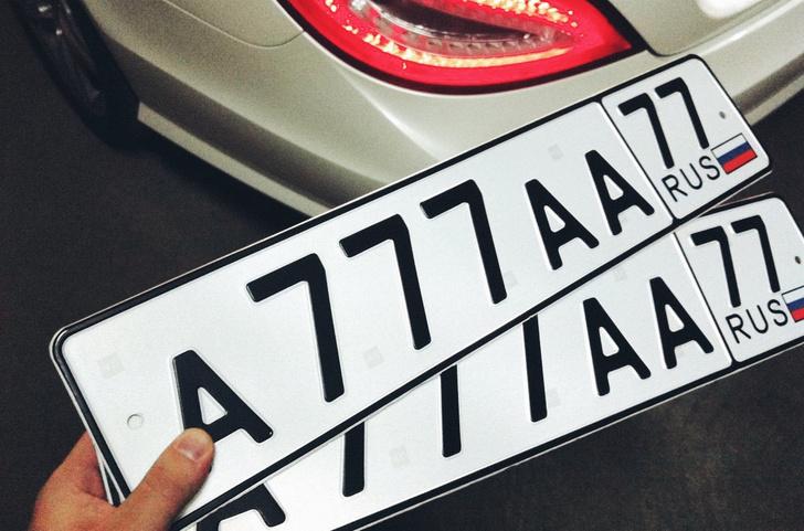 Фото №1 - В России появятся новые автомобильные номера
