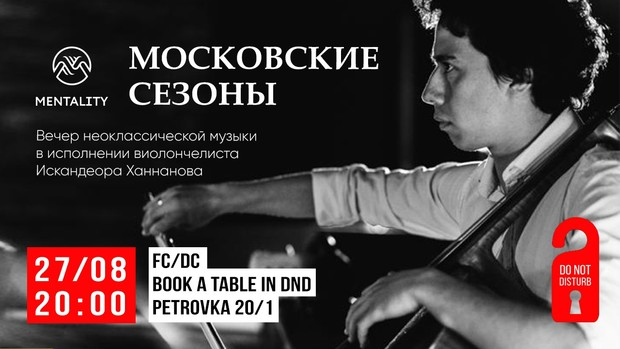 Фото №7 - Главные события в Москве с 24 по 30 августа