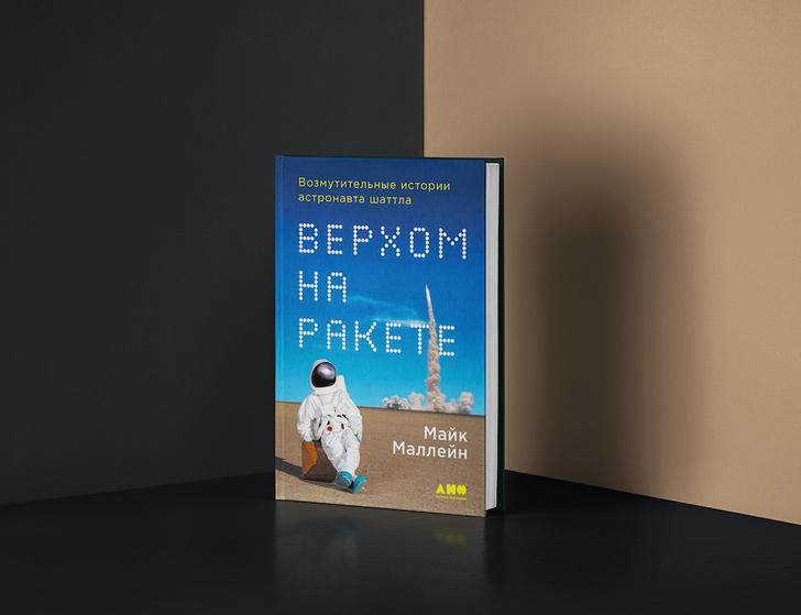 Фото №7 - Властелины бесконечности: 10 важных книг о покорении космоса
