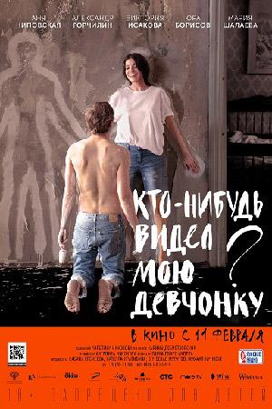 Фото №3 - График российских кинопремьер 2021: что мы будем смотреть в будущем году