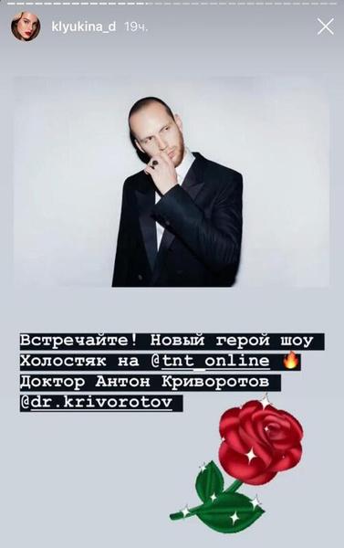 Фото №1 - Новым героем шоу «Холостяк» стал стоматолог Антон Криворотов