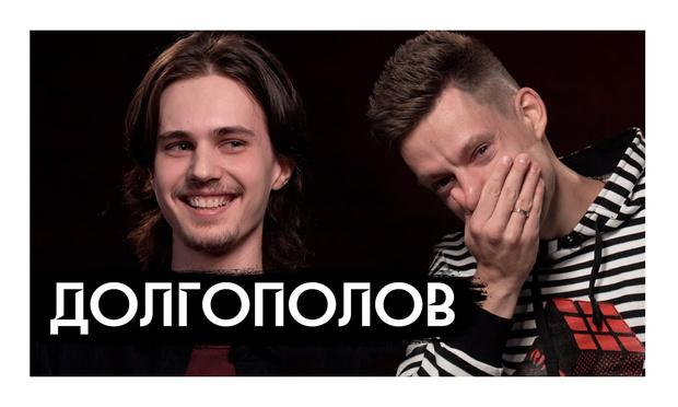 Фото №1 - Кто такой Александр Долгополов и почему он у Дудя?
