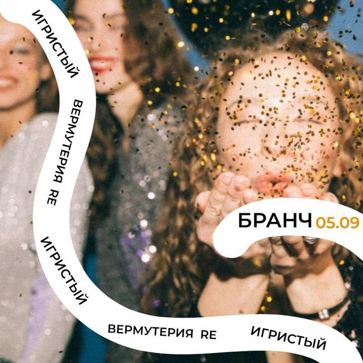 Фото №8 - Главные события в Москве с 30 августа по 5 сентября
