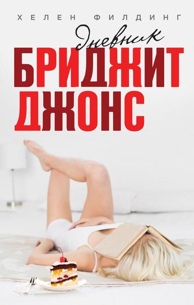 Хелен Филдинг –  «Дневник Бриджит Джонс»