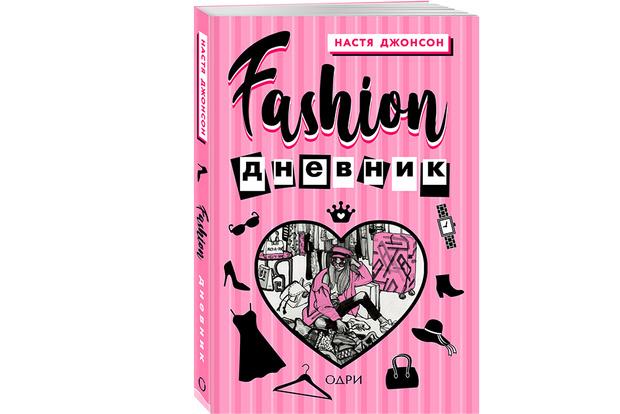 Фото №2 - Кэрри Брэдшоу наших дней: Настя Джонсон и ее «Fashion-дневник»