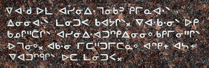 Фото №1 - «Да что вы говорите!», или На каких необычных языках общаются жители планеты Земля