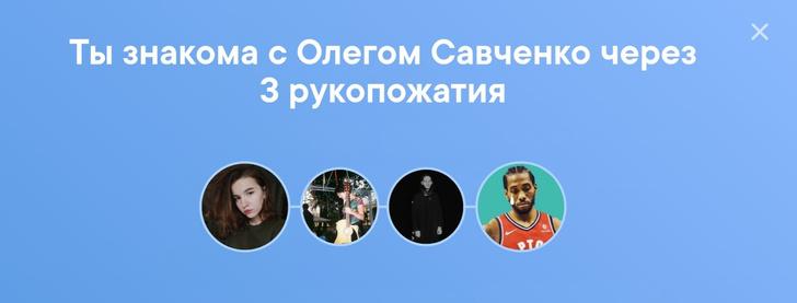 Фото №3 - Во ВКонтакте теперь можно проверить, через сколько «рукопожатий» ты знакома со звездами