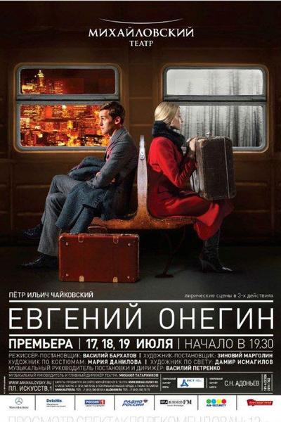Фото №4 - Василий Бархатов готовит новую оперу-сюрприз