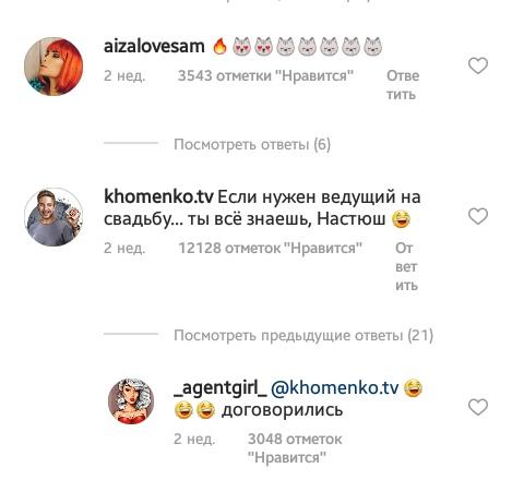 Фото №2 - Настя Ивлеева рассказала об отношениях с Элджеем