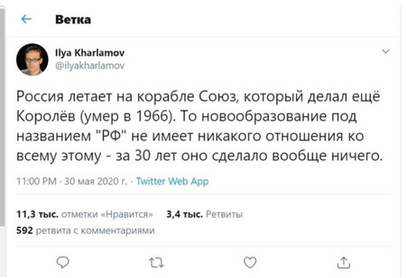 В Интернете стал популярен тред про российский космос от русского инженера-программиста, работающего в США