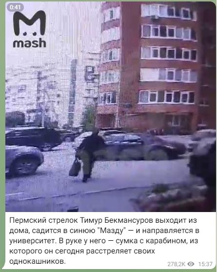 Фото №5 - Стрельба в Пермском государственном университете: подробности трагедии