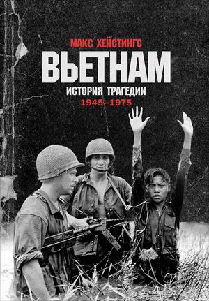 Фото №1 - «С потерей крепости придется смириться»: отрывок из книги «Вьетнам. История трагедии. 1945-1975» Макса Хейстингса