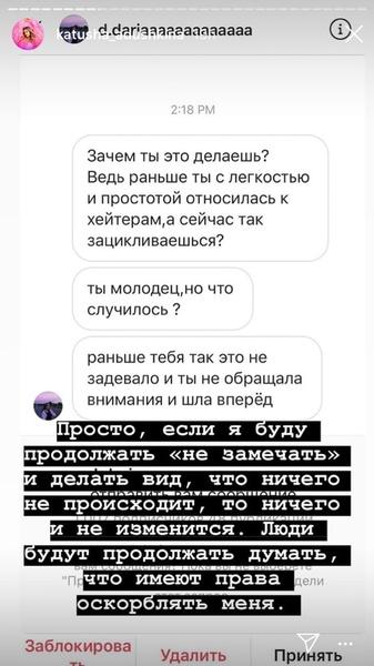 Фото №3 - Катя Адушкина решительно ответила своим хейтерам