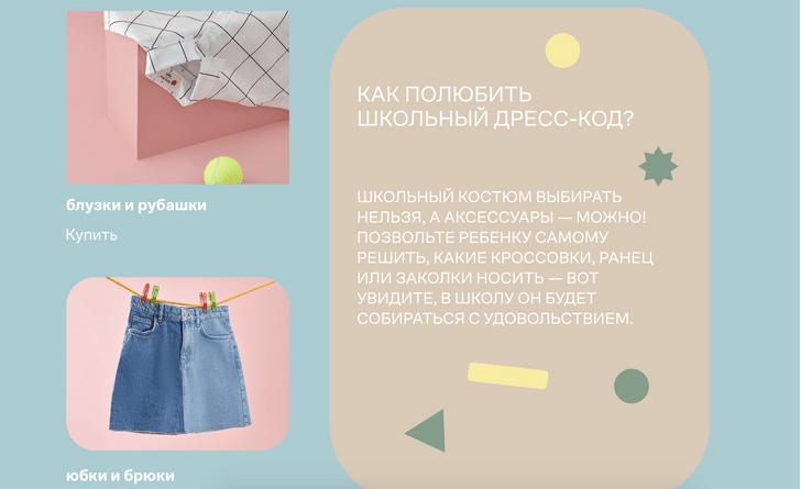 Фото №3 - Исследование Lamoda: как российские родители увеличили траты на школьные товары