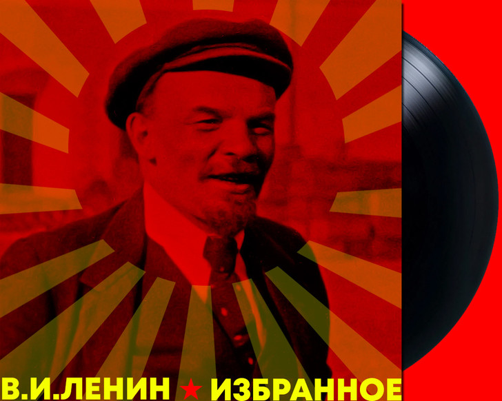 Фото №1 - Любимые песни В.И. Ленина
