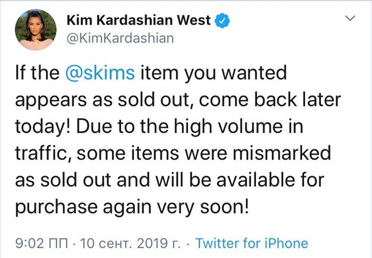 Фото №1 - Ким Кардашьян выпустила коллекцию белья Skims. От наплыва покупателей сайт обвалился