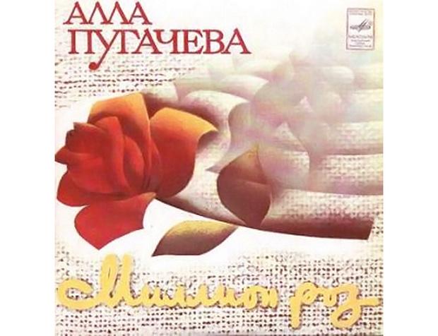 Фото №1 - История одной песни: «Миллион роз» Аллы Пугачевой