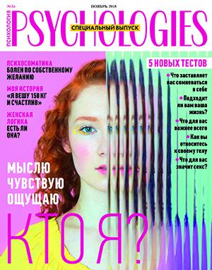 Журнал Psychologies номер 151