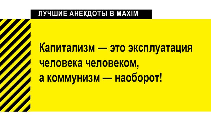 Фото №3 - Лучшие анекдоты про Ленина и его любимую революцию