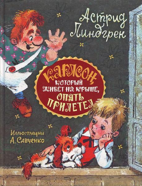 Фото №1 - Книжки на полку: для детей от 4 до 5 лет