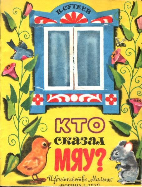 Фото №9 - Книжки на полку: для детей от 2 до 3 лет