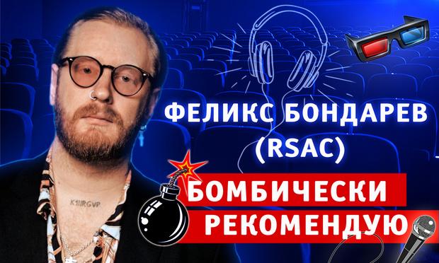 Фото №1 - Бомбически рекомендую: Феликс Бондарев (RSAC) советует понравившиеся фильмы, книги и развлечения