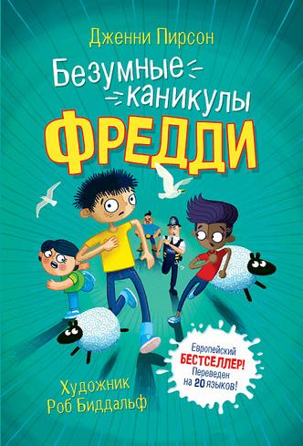Фото №11 - Что почитать вместе с ребенком: 13 книжных новинок для всей семьи