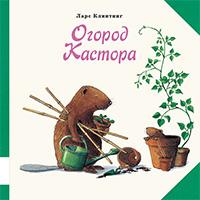 Фото №16 - Книги для девочек к 8 Марта