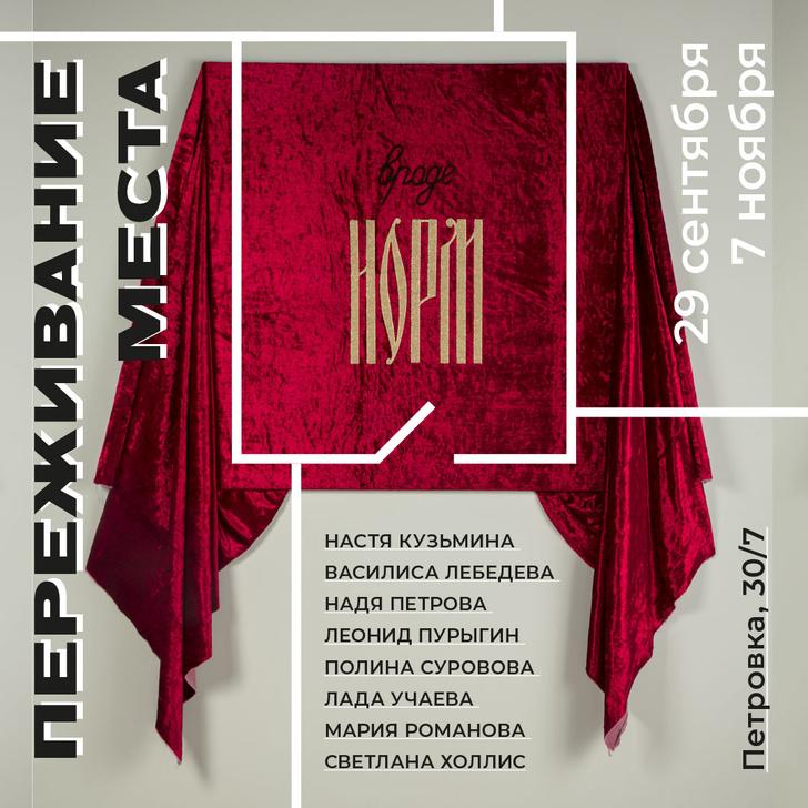 Фото №1 - В Москве открылась новая галерея современного искусства 30/7
