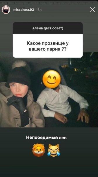Фото №1 - Алена Шишкова опубликовала снимок с новым бойфрендом