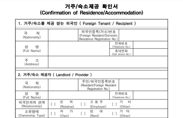 Фото №1 - За что могут депортировать из Южной Кореи 😯