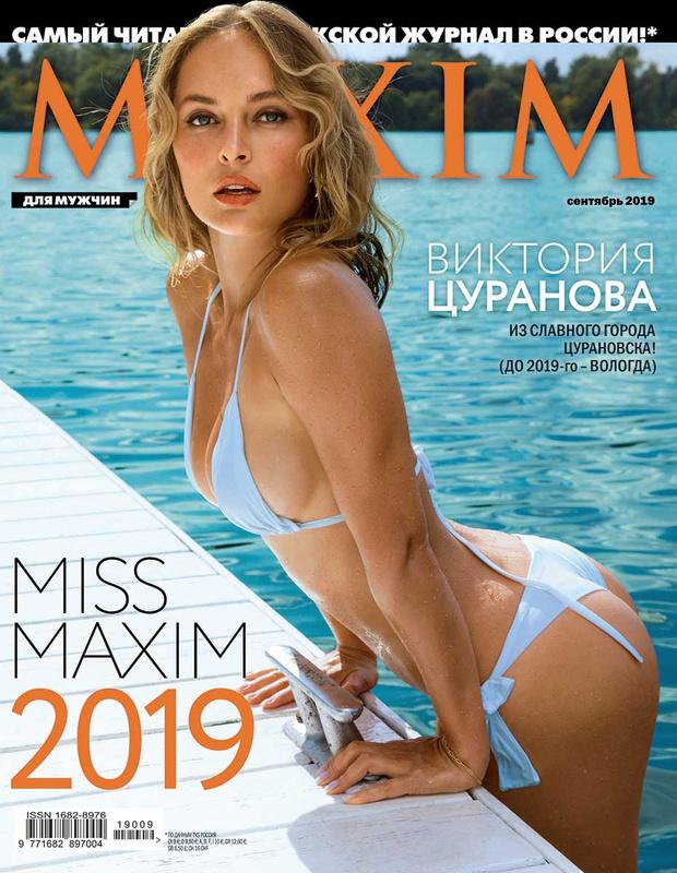 Фото №1 - «Mисс MAXIM 2019» Виктория Цуранова на обложке сентябрьского номера!