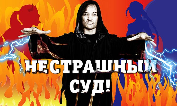 Фото №1 - «Нестрашный суд»— это новое шоу на YouTube— канале журнала MAXIM