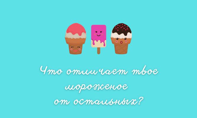 Фото №1 - Тест: Создай идеальное мороженое, а мы угадаем, в каком месяце ты родилась🍨
