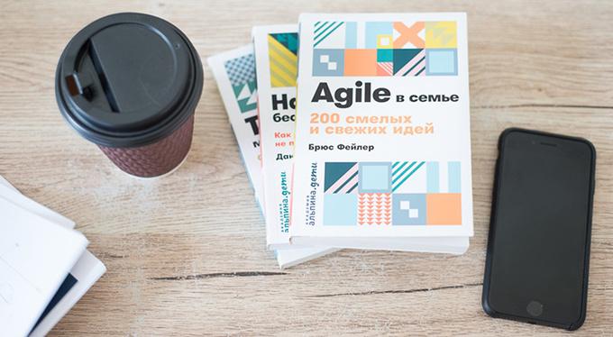 «Agile в семье». Книга, которая наладит ваши отношения с домашними