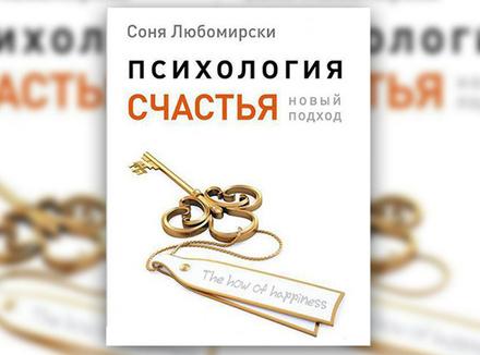 Соня Любомирски: «Хорошо, что счастье не бывает вечным»