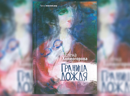 Елена Холмогорова «Граница дождя»