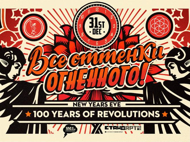 Фото №1 - Все оттенки огненного: революционный Новый Год