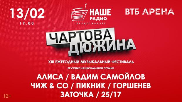 Фото №1 - XIII музыкальный фестиваль «ЧАРТОВА ДЮЖИНА» пройдет 13 февраля