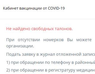 Фото №2 - Свободный номерок: как работает новый сервис записи на прививку в Петербурге— проверено на себе