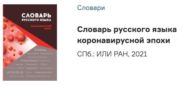 Фото №1 - В России появился словарь коронавирусной эпохи