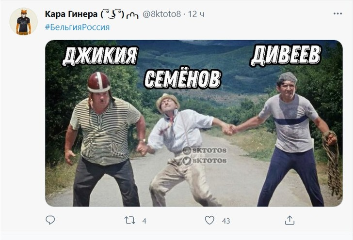 Фото №5 - Избранные шутки о проигрыше сборной России Бельгии на Евро-2020