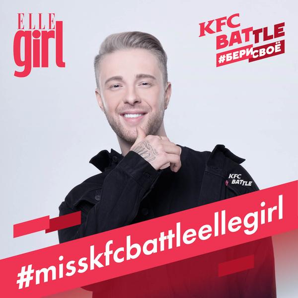 Фото №1 - Хочешь стать Miss KFC Battle ELLE girl? Участвуй и, возможно, именно ты попадешь в журнал
